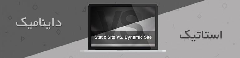 dynamic-vs-static-website-770x186