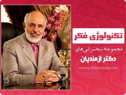 dr-azmandian